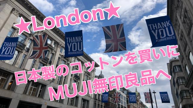イギリスで日本製のコットンを探すならMUJI無印良品へ