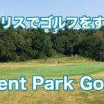 イギリスでゴルフをするTRENT PARK